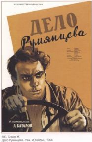 Vintage Russian movie poster - The Rumiantsev affair